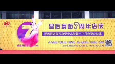 郑州舞蹈培训哪家好,皇后舞蹈好不好?7周年店庆演出,真的很厉害