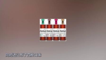 可口可乐将全面升级,将推出四种新口味,樱桃味可乐将成为历史