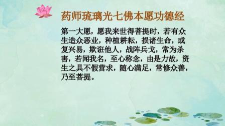 《药师琉璃光七佛本愿功德经》3