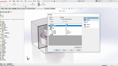 SOLIDWORKS Flow Simulation告诉你水池要不要放水