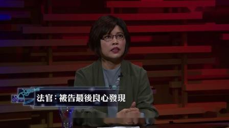 (ViuTV) 晚吹 - 罪光燈.EP52【迷魂大盜柳記豪】