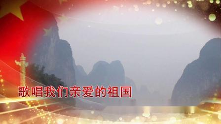 爱国歌曲大家唱:五星红旗迎风飘扬(KTV版)