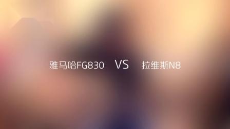 【老夏评测】哪个是雅马哈,哪个是拉维斯?拉维斯N8  PK  雅马哈FG830