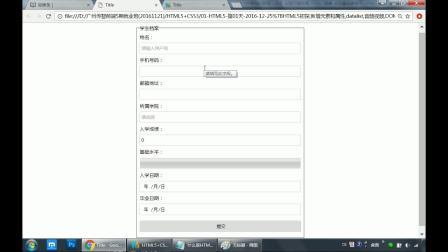 最新前端移动开发html5+css3day1-11-HTML5-表单总结案例