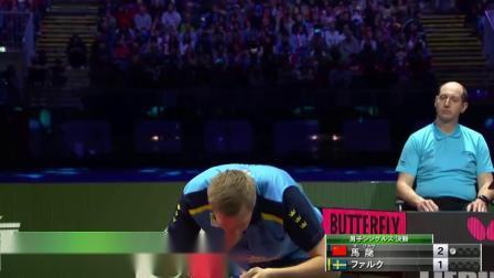 2019年布达佩斯世锦赛 男单 决赛 马龙vs法尔克 乒乓球比赛视频 完整
