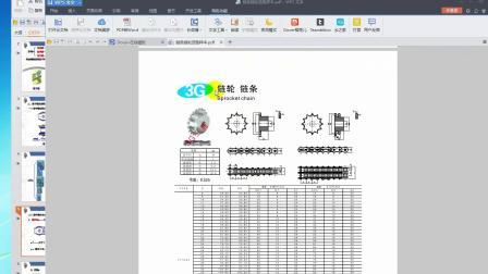 SolidWorks项目班级,链传动(理论)