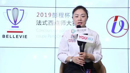 """2019年""""彭程杯""""法式西点师大赛亮相上海"""