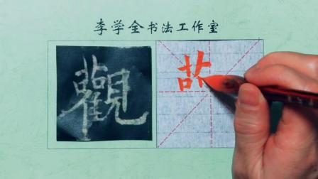 跟我学欧楷九成宫碑《观(观)》字的写法。