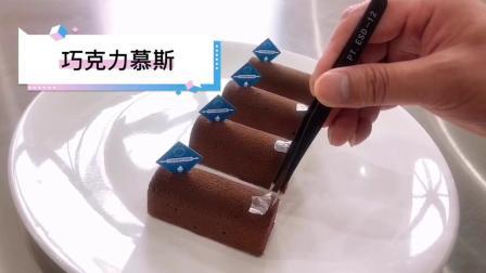 重庆长城职业学校—烘焙班巧克力慕斯