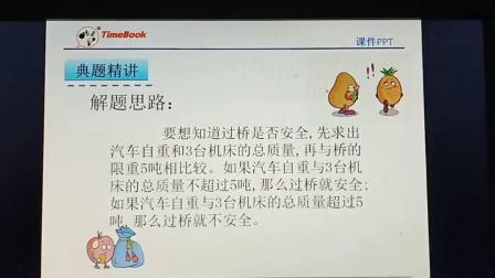 王红艳微课三年级数学质量单位应用