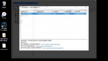 苹果手机QQ聊天记录如何导出Word文档到电脑