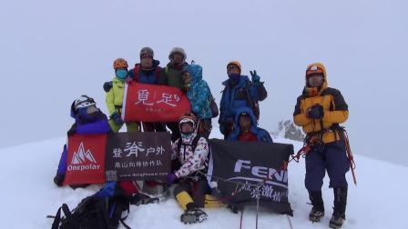 《觅足》半脊峰,海拔5430米的半脊峰成功登顶,他们该何去何从?