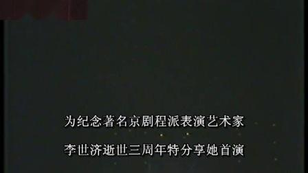 京剧《武则天轶事》实况选段(李世济主演)
