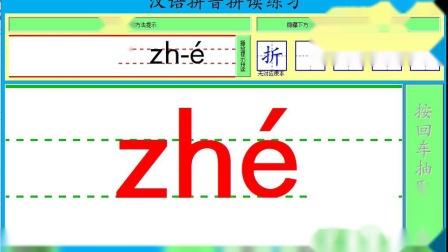 第07课 声母zh ch sh r+单韵母
