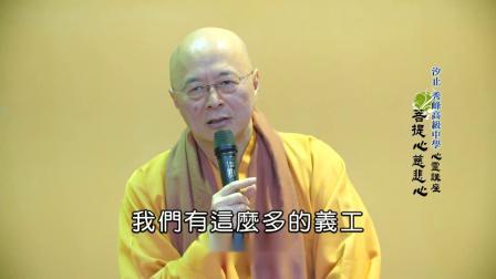 A2359-02 海涛法师-汐止-秀峰高级中学-菩提心慈悲心