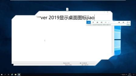 Windows Server 2019更改桌面图标方法
