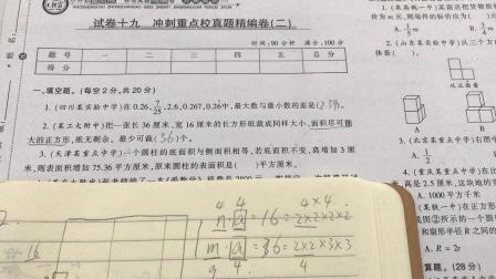 小学六年级数学-王朝霞试卷19-填空题