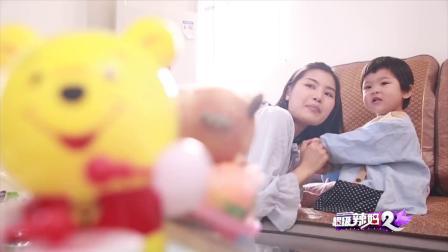 超级辣妈 第二季 全职妈妈甜蜜的烦恼:带娃让自己没有自我
