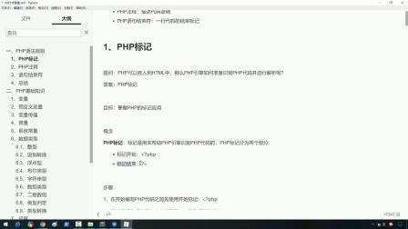 PHP+H5全栈从0到1学会编程-11PHP标记