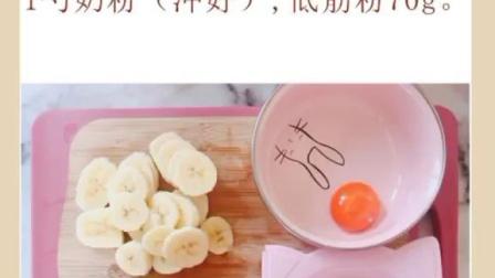 婴幼儿八个月辅食,香蕉松饼食谱!