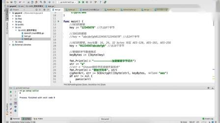 千锋Go教程:6.Go语言实现对称加密算法1