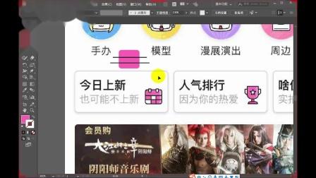 UI设计入门到精通/app/icon;B站首页icon设计