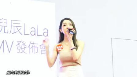 【Music Live】倪辰 - 愛像龍捲風 @ 倪辰Lala『忘憂草』MV發佈會