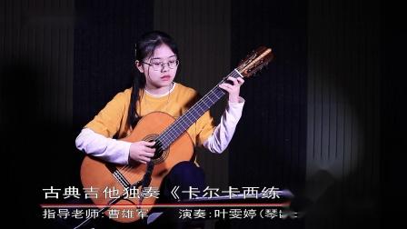 古典吉他独奏《卡尔卡西练习曲》by 叶雯婷