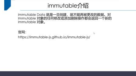 千锋web前端教程:第01集 immutableJS介绍