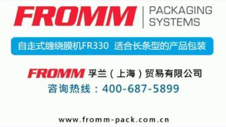 自走式缠绕膜机FR330 适合长条形的产品包装