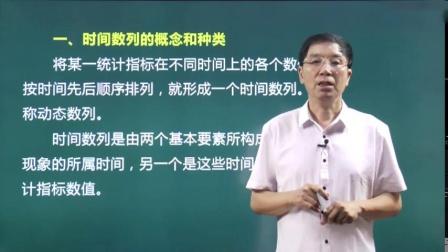 高级统计师考试视频课程  时间数列(一)