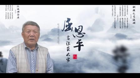 2019.5.8屈恩平老师简介