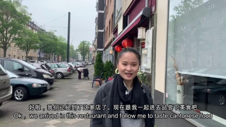 "【Eng Sub】1st of May - GRWM+在德国的""稻香""饮茶?Authentic Cantonese High Tea in Germany?"