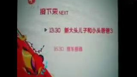 中国上海炫动卡通频道 节目预告