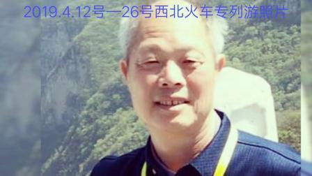 西北火车专列照片2019.4.12―26号