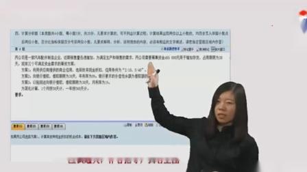 职业资格证书中级会计师财务管理重点题型介绍视频 (一) 作者:ljl804