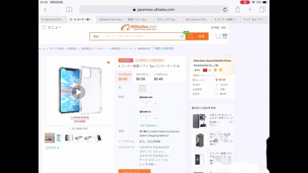 Alibaba iPhone XI Case (2019)