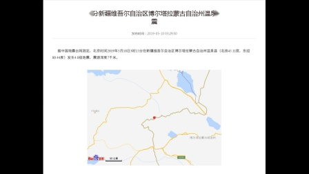 尔自治区博尔塔拉蒙古自治州温泉县发生4.0级地震