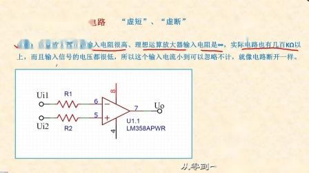 运算放大器的虚短和虚断概念的理解、这两个概念对我们分析电路有什么用