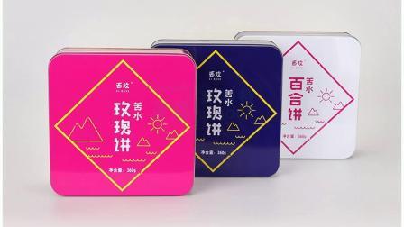 云南玫瑰鲜花饼马口铁盒甘肃苦水玫瑰饼铁盒糕点酥饼桃酥铁盒厂家