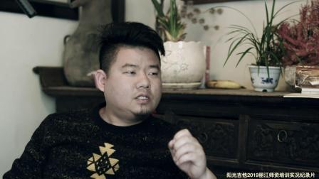 2019阳光吉他丽江师资培训实况纪录片 阳光吉他 临沂吉他