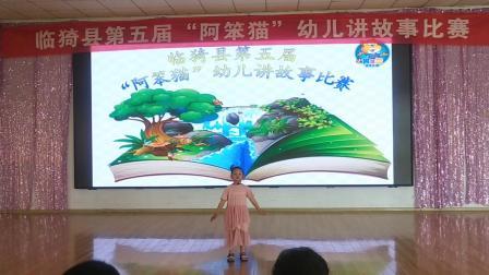 楚侯中心幼儿园中班阿笨猫故事大赛