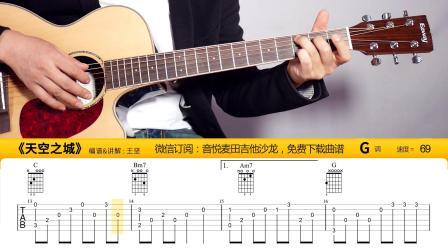 《天空之城》指弹吉他教学王坚老师亲自讲解演示视频谱同步教程