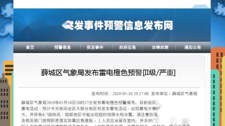 薛城区气象局发布雷电橙色预警