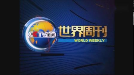 2009年CCTV13世界周刊片头1