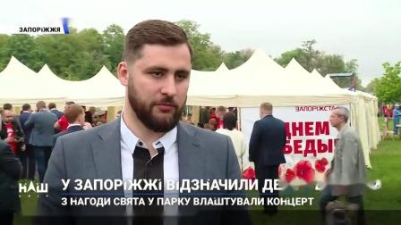 Украина отметила День Победы над нацизмом - НАШИ новости от 18-00 [2019.05.09]