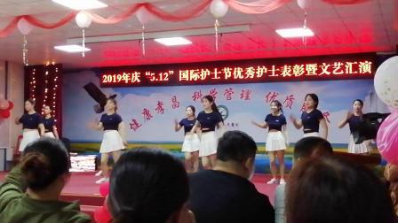 孝昌县人民医院2019年护士节晚会.舞蹈《燃烧我的卡路里》