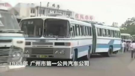 广州市第一公共汽车公司