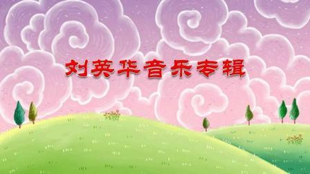 刘英华音乐专辑(六)
