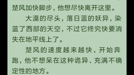 【一起看小说】圣墟 第一章 沙漠中的彼岸花 起点中文网月票榜第一位